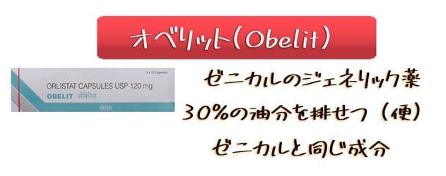 オベリットはゼニカルの後発薬