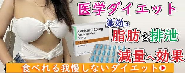ゼニカルは肥満治療に使用されています。